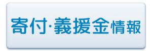 donation-banner-1