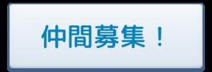 nakama_banner