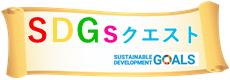 SDGsクエスト