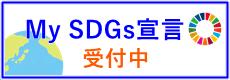 MySDGs宣言